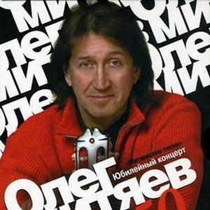 Олег Митяев альбом Концерт в Кремле