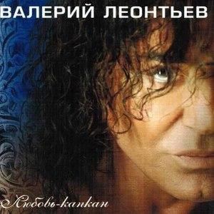 Валерий Леонтьев альбом Любовь-капкан