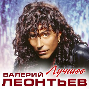 Валерий Леонтьев альбом Лучшее