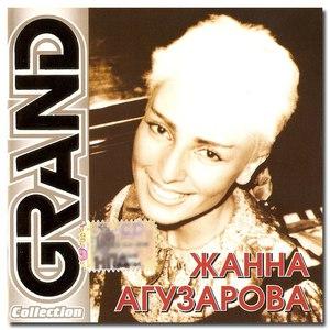 Жанна Агузарова альбом Grand Collection