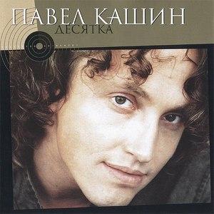 Павел Кашин альбом Десятка