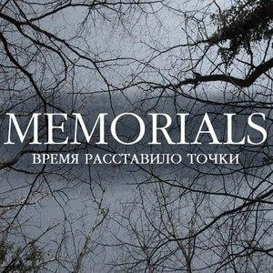 Memorials альбом Время расставило точки