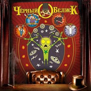Чёрный Обелиск альбом Зелёный Альбом