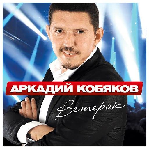 Аркадий Кобяков альбом Ветерок