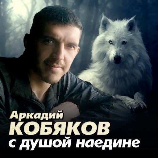 Аркадий Кобяков альбом С душой наедине