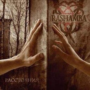 Rashamba альбом Расстояния