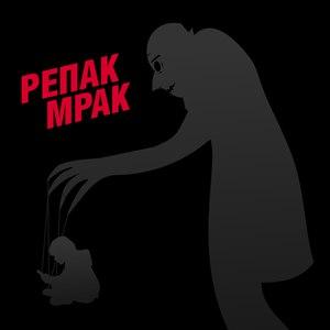 RE-pac альбом Мрак