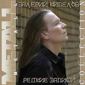 Валерий Кипелов альбом Редкие записи