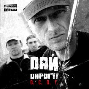 Дай Дарогу! альбом D.С.П.Г.
