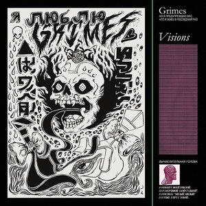 Grimes альбом Visions