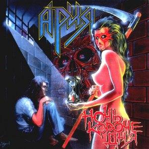 ARIA альбом Night Shorter Than Day