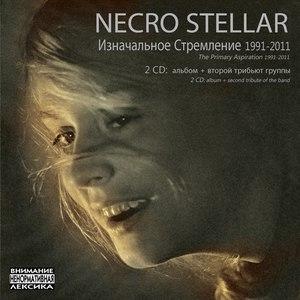 Necro Stellar альбом Изначальное Стремление 1991-2011
