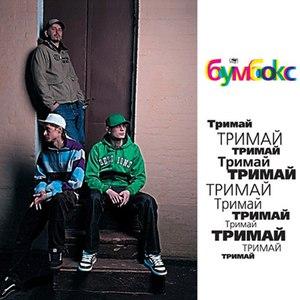 Boombox альбом Trymaj
