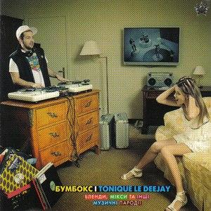 Boombox альбом Бленды, Миксы И Другие Пародии (feat. Tonique Le Deejay)