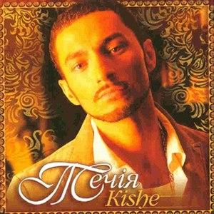 Kishe альбом Techiya