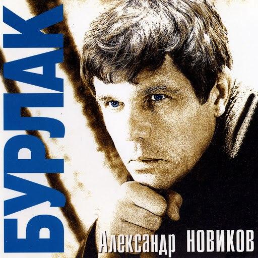Александр Новиков альбом Бурлак