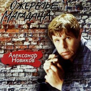 Александр Новиков альбом Ожерелье Магадана