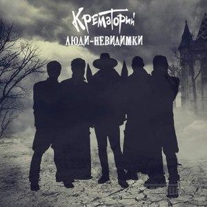 Крематорий альбом Люди-невидимки