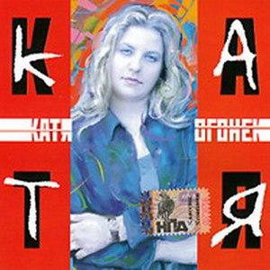 Катя Огонек альбом Катя