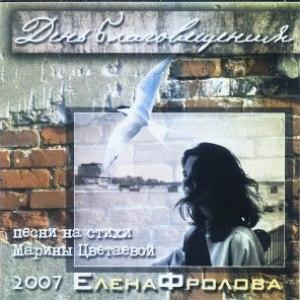 Елена Фролова альбом День Благовещения