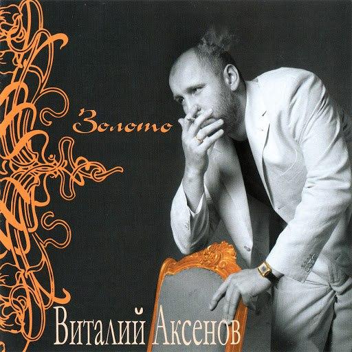 Виталий Аксёнов альбом Золото