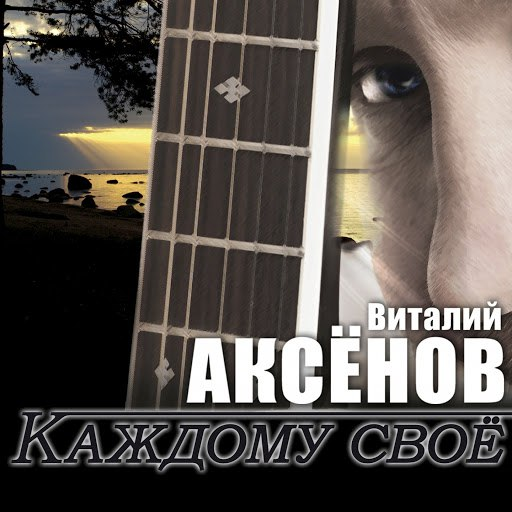 Виталий Аксёнов альбом Каждому своё