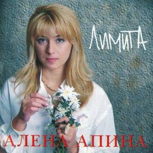 Алёна Апина альбом Лимита