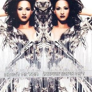 Dana International альбом Ha Kol Ze Letova (Everything Is For The Best)