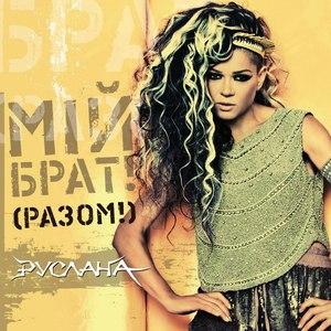 Ruslana альбом Miy Brat! (Razom!)