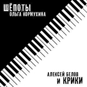 Ольга Кормухина альбом Шёпоты и крики
