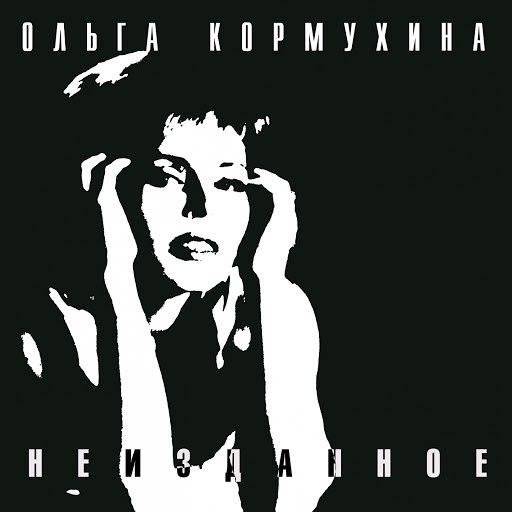 Ольга Кормухина album Кормухина неизданное