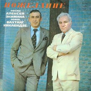 Вахтанг Кикабидзе альбом Пожелание