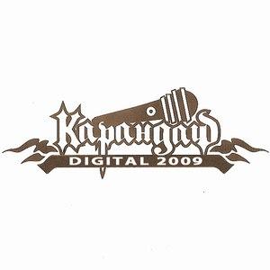 Karandash альбом Digital-2009