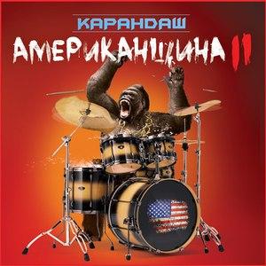 Karandash альбом Amerikanschina II