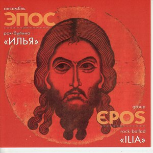 Epos альбом Ilia