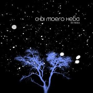 Сны Моего Неба альбом III Неба