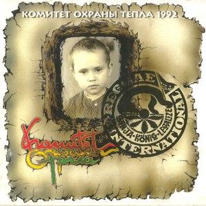 Комитет Охраны Тепла альбом Reggae International