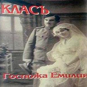 Клас альбом Госпожа Емилия