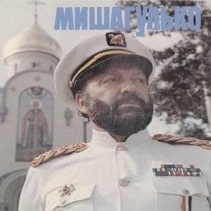Михаил Гулько альбом Избранное
