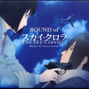 川井憲次 альбом SOUND of The Sky Crawlers
