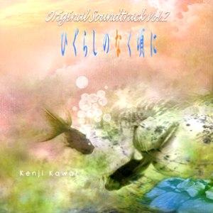 川井憲次 альбом Higurashi no Naku Koro ni Original Soundtrack Vol.2