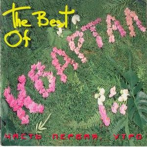 Квартал альбом The best of ... (Часть 1: Утро)