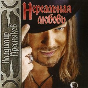 Владимир Пресняков альбом Нереальная любовь