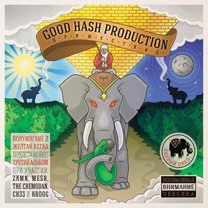 Good Hash Production альбом Пришествие