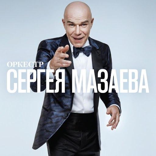 Сергей Мазаев альбом Оркестр сергея мазаева