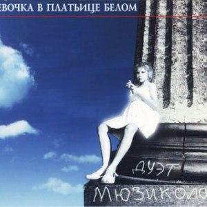 Мюзикола альбом Девочка в платьице белом