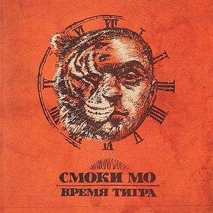 Смоки Мо альбом Время Тигра