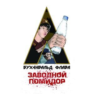 Бухенвальд Флава альбом Заводной помидор