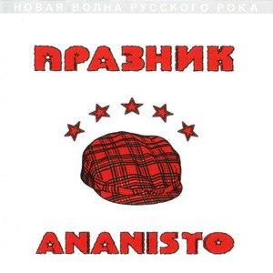 Празник альбом Ananisto