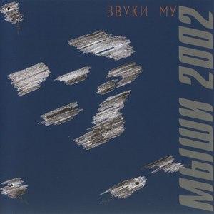 Звуки Му альбом Мыши 2002